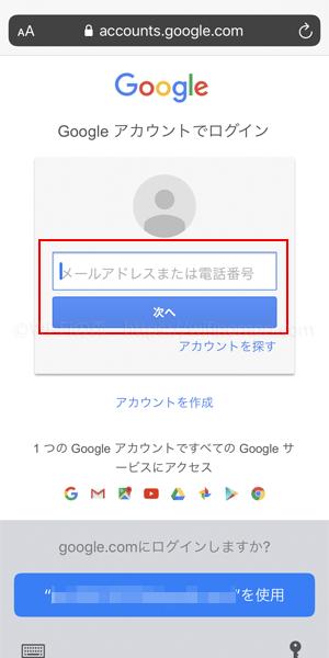 GoogleアカウントのID(Gメールアドレスの場合がほとんど)を入力します。