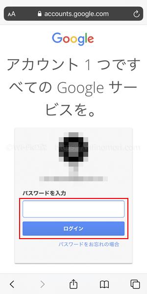 Googleアカウントのパスワードを入力します。