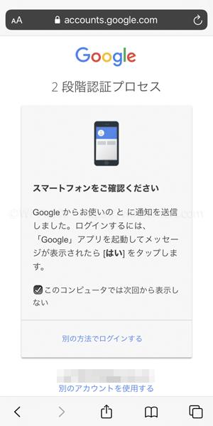 Googleアプリを起動して「はい」をタップするよう指示がでます。