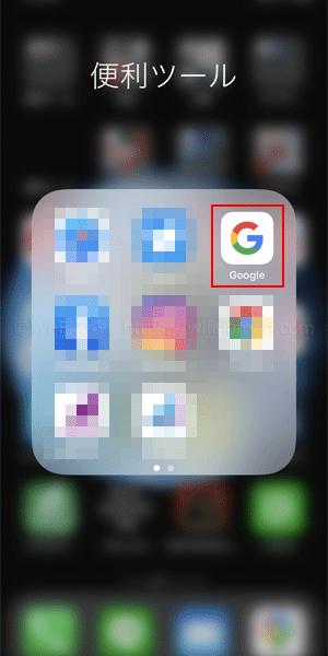 一度ブラウザを閉じ、Googleアプリを起動します。
