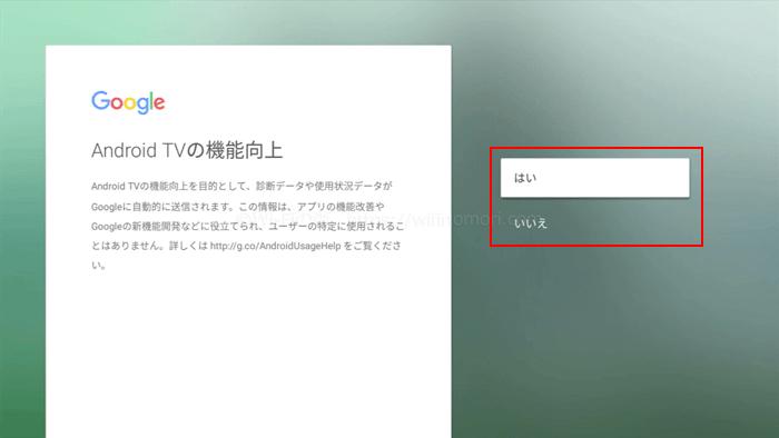 Android TVの機能向上に協力するなら「はい」を、協力しないのであれば「いいえ」を選びましょう。