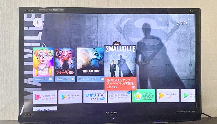 Smart Boxがあれば、古いテレビもネットテレビに早変わり