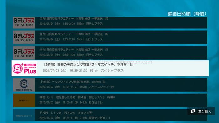 また、ひかりTVのチューナーに接続した外付けHDDに録画した番組も視聴できます。