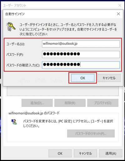 「ユーザー名」と「パスワード」に、それぞれ普段使っているアカウントの「ユーザー名」と「パスワード」を入力してください。