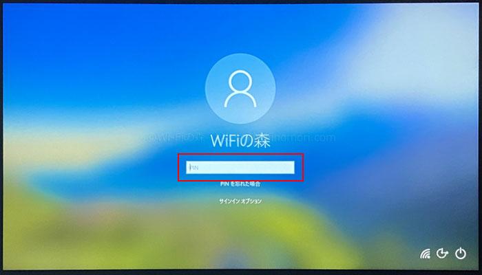 パソコンのログイン画面