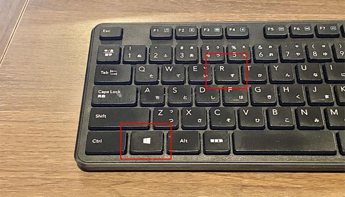 まずはキーボードの「Windowsロゴ」+「R」を押してください。