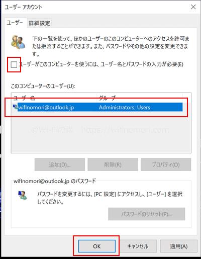 「ユーザーアカウント」という画面が表示されます。