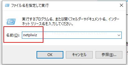 「ファイル名を指定して実行」という小画面が表示されるので「ntplwiz」と半角英字で打ち込んで「OK」をクリックします。