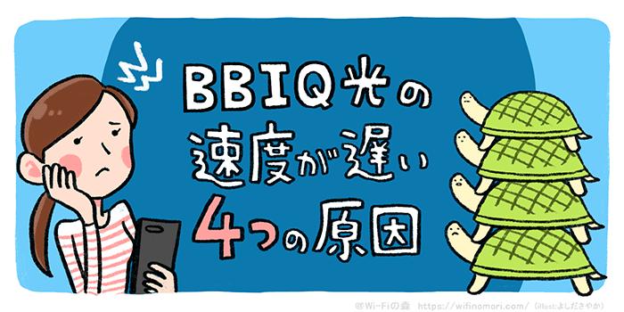 BBIQ光の速度が遅い4つの原因
