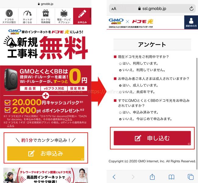 TOPページの「お申込み」をタップ、3つのアンケートにチェックを入れて「申し込む」をタップ