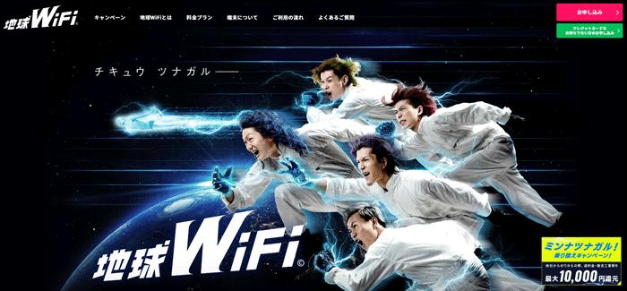 地球WiFi(チキュウワイファイ)