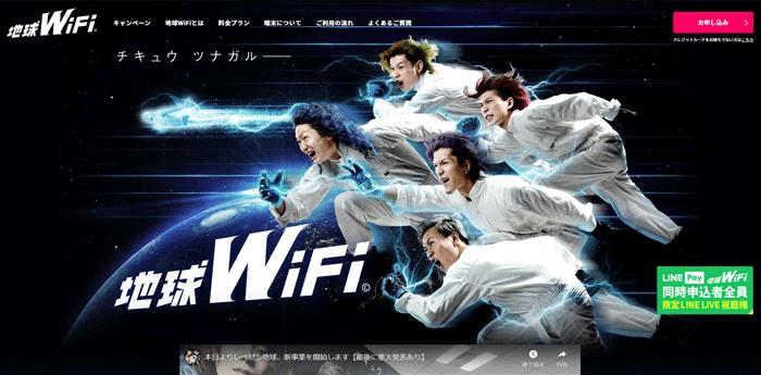 地球WiFiの料金・ルータースペック・補償