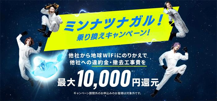 乗り換えで1万円還元