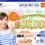 【最大86,000円】コミュファ光がキャッシュバック&月額割引&工事費無料になるキャンペーン中です!