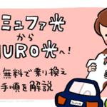 コミュファ光からNURO光へ簡単・無料で乗り換える全手順を解説|注意点・料金の比較も