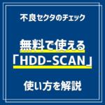HDD-SCANの使い方を解説|不良セクタのチェックができるフリーソフト