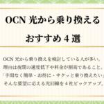 OCN光から簡単お得に乗り換えできるインターネット回線はコレ!