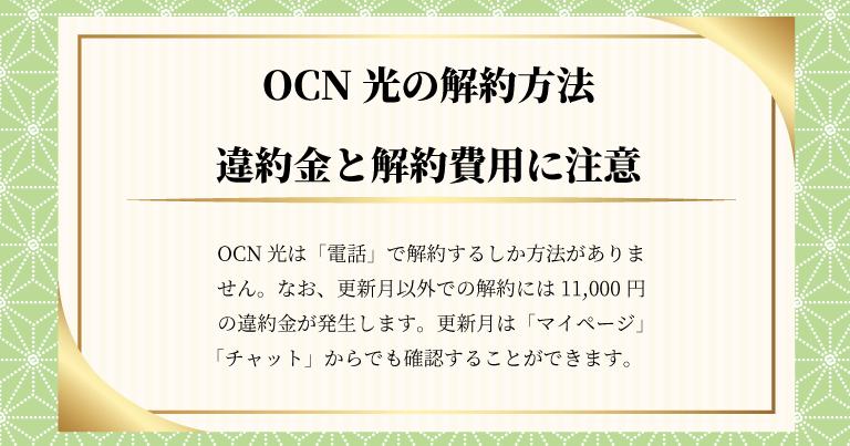 OCN光を簡単に解約する方法と4つの注意点|違約金を0円にする裏技を紹介します