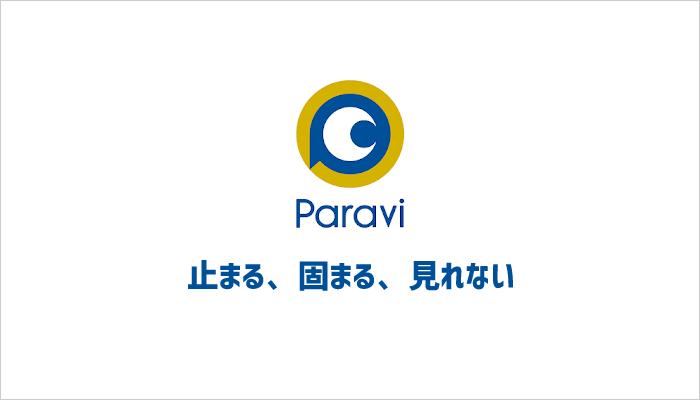 【簡単】Paravi(パラビ)が止まる、見れない、重い、再生できない原因と解決策