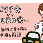 ぷらら光からNURO光へ簡単・無料で乗り換える全手順を解説|注意点・料金の比較も
