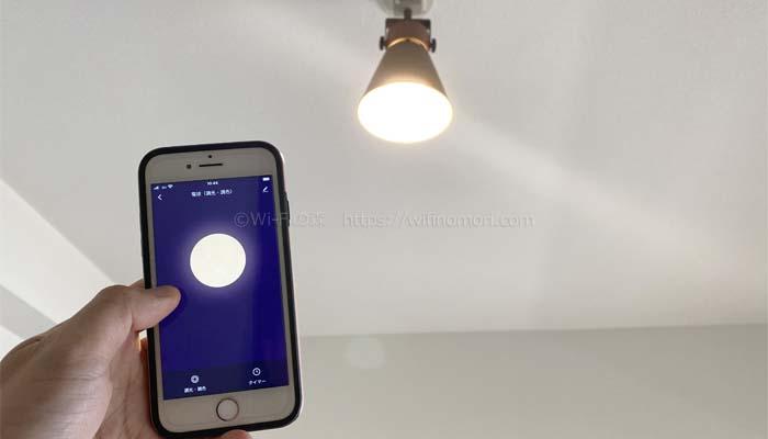 【レビュー】スマートLED電球(+Style)で照明をスマホ操作(調光・調色もOK)