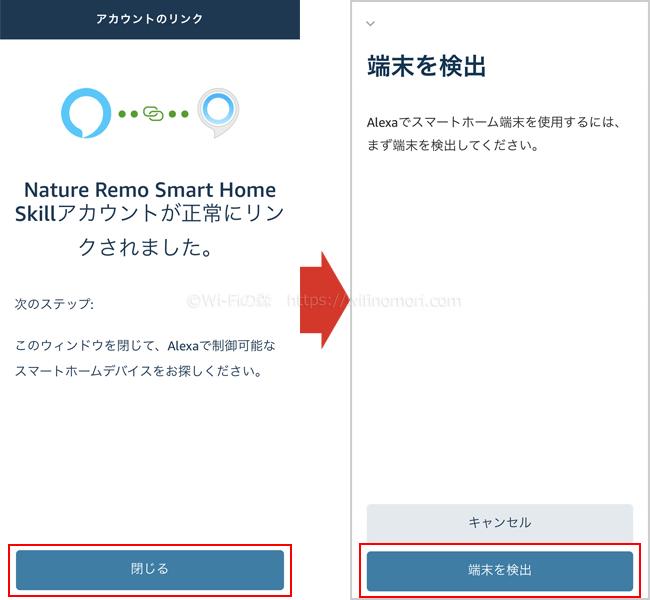「Nature(Remo)」のアカウントと連携する
