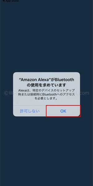 Bluetoothの使用許可