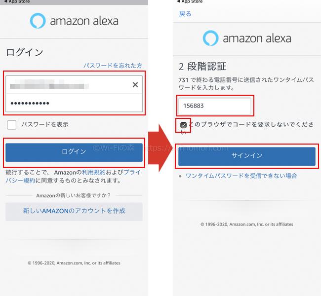 Amazonアカウントでログインする