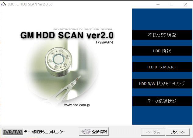HDD-SCANをダウンロードする