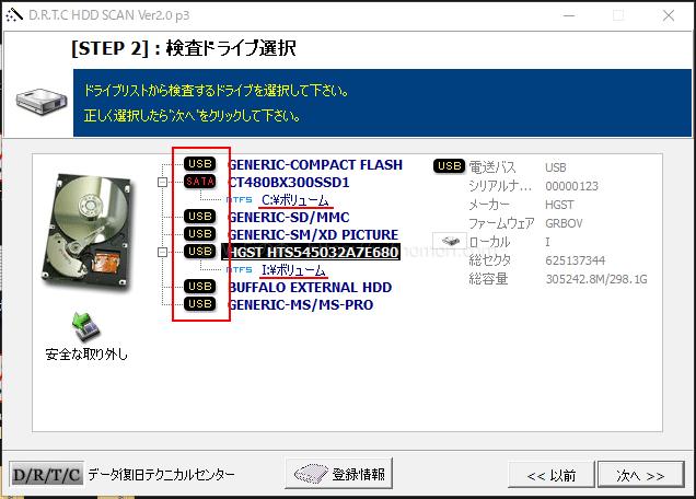 内蔵HDDの場合は赤文字で「SATA」と表示され、USB接続による外付けHDDの場合は黄色文字で「USB」と表示される