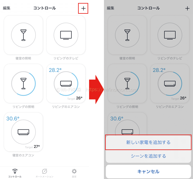 Remoアプリを起動して、家電を追加する