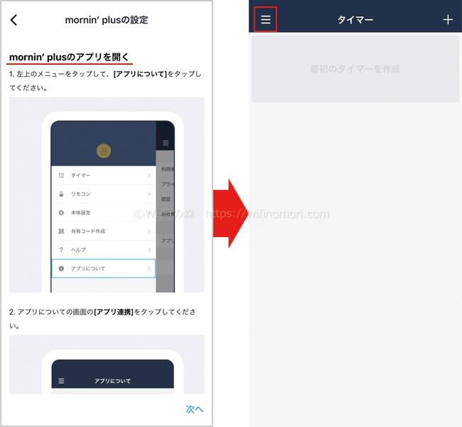 モーニンプラスアプリを起動してコードをコピーする