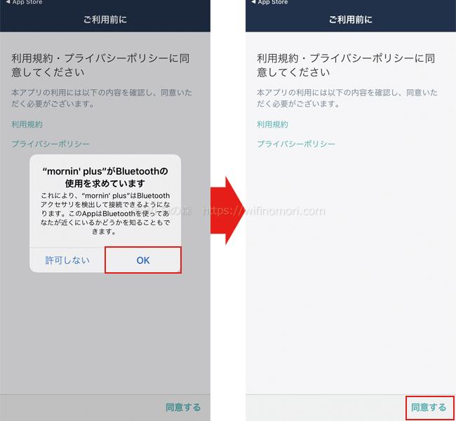 アプリの初期設定