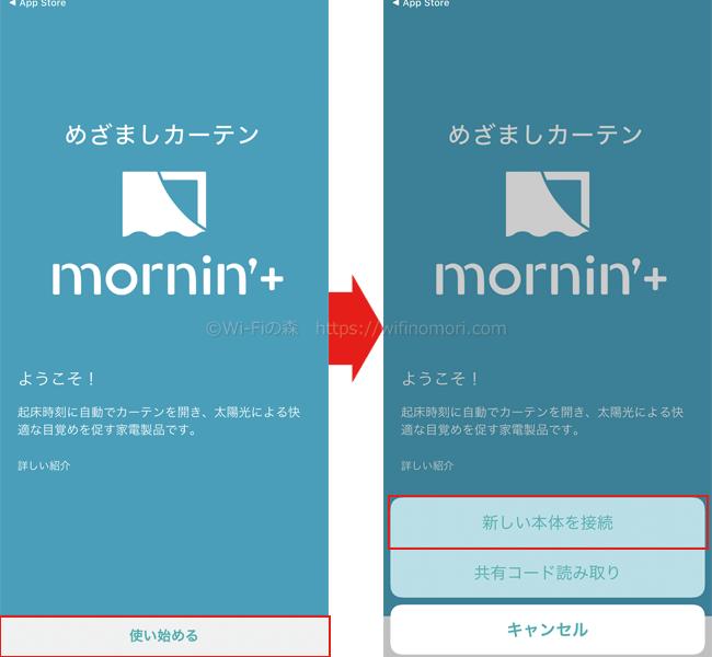 アプリの画面が切り替わったら、下の「使い始める」をタップし「新しい本体を接続」をタップします。