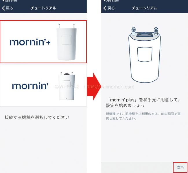 機種選択画面では上のモーニンプラスを選び、「次へ」をタップしましょう。