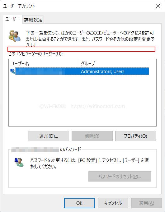 「ユーザーがこのコンピューターを使うには、ユーザー名とパスワードの入力が必要」が表示されない