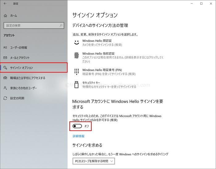 「Windows Helloサインインを要求する」をオフにする
