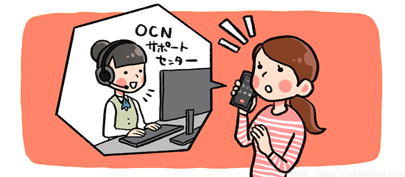 OCNカスタマーサポート