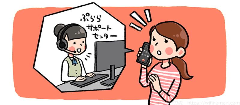ぷららコールセンター