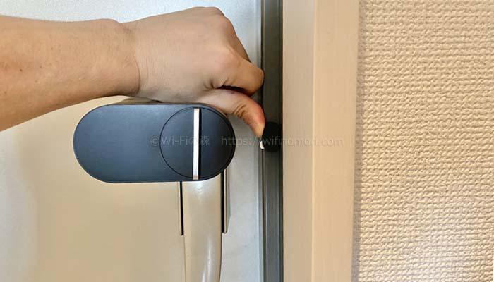 開閉センサーの設置位置を確認する