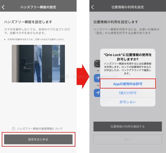 「設定をはじめる」をタップして位置情報の使用許可を求められたら、ひとまず「Appの使用中は許可」をタップしてください。