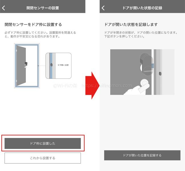 開閉センサーの設置確認