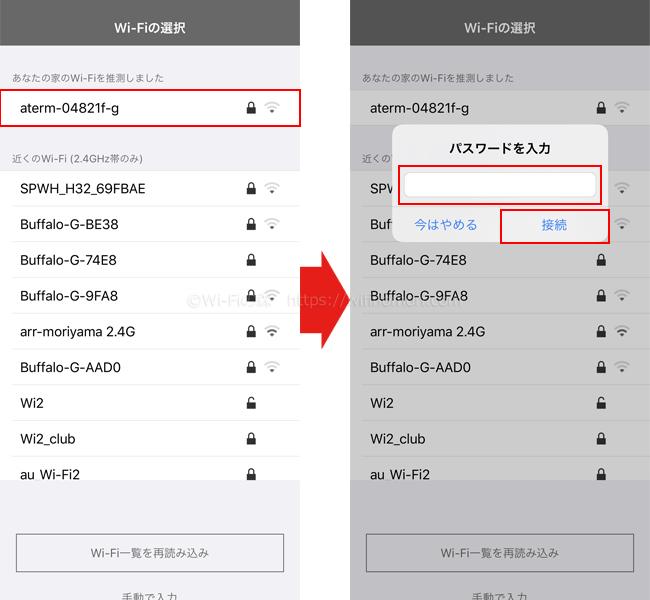 Wi-Fiを接続する