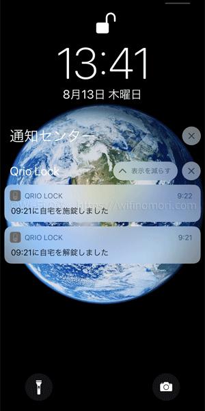 Qrio Hubがあれば、家にいないときに鍵の開け締めが行われるたびにスマホへ通知されます。