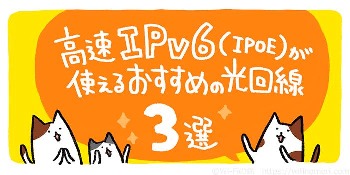 高速IPv6(IPoE)が使えるおすすめの光回線<3選>
