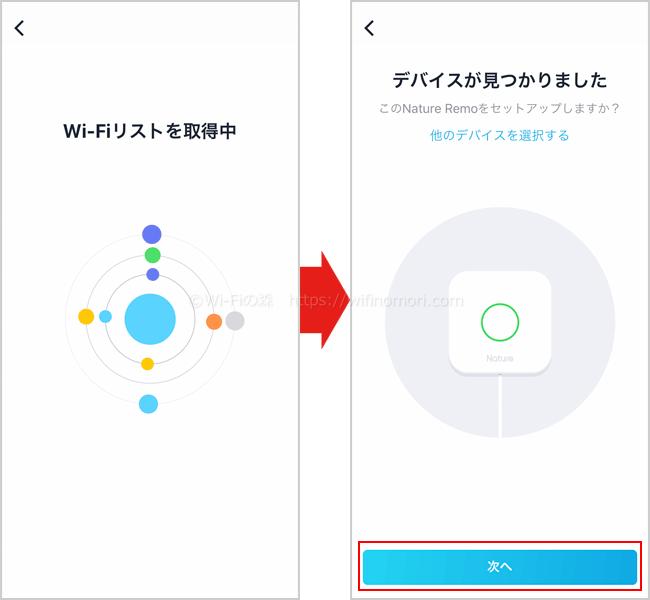 デバイスの接続