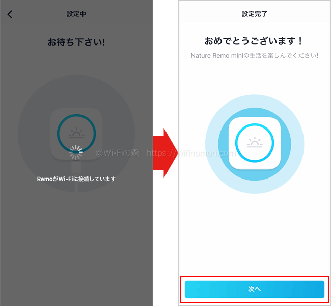 Wi-Fi接続が完了する