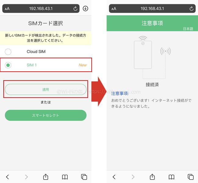 SIMカードの選択画面が表示されますので「SIM 1」を選んで「適用」→「OK」とタップすると、自動で接続が完了します。