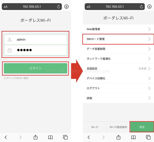 ログインページに移動したら、ユーザー名とパスワードに「admin」と打ち込み「ログイン」をタップしましょう。