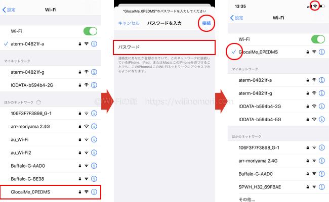 U2SとスマホをWi-Fiで接続する